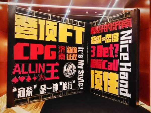【蜗牛扑克】2021CPG济南站  主赛B组现场火爆 何鸣领跑全场!
