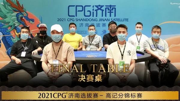 【蜗牛扑克】2021CPG济南站 | 主赛总人数1276,350位选手成功进入复赛