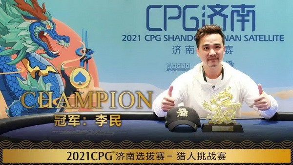 【蜗牛扑克】2021CPG济南站   泡沫诞生,张彬领衔33人进入下一轮