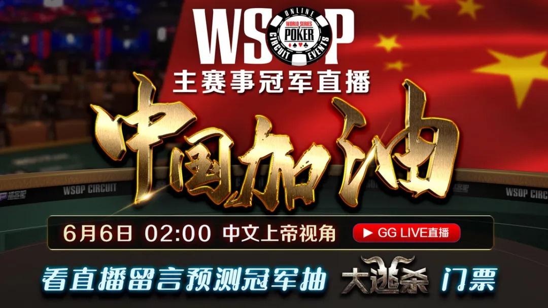 【蜗牛扑克】WSOP最终决赛桌,共同关注中国国旗将飘扬赛场,全球唯一上帝视角直播