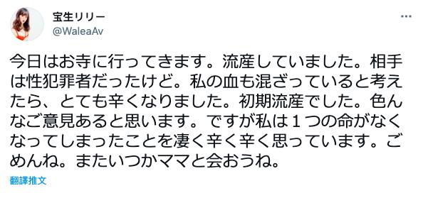 【蜗牛扑克】惊!宝生リリー流产!