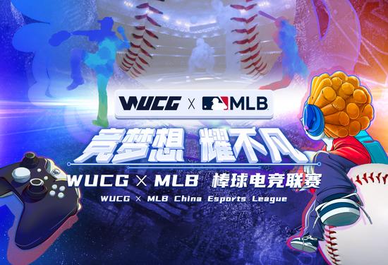 【蜗牛电竞】WUCG高校电竞赛事携手美国职业棒球大联盟(MLB),打造电子竞技x新潮体育跨界新模式