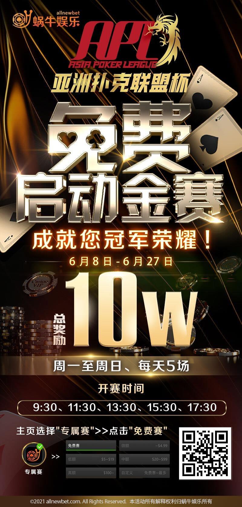 【蜗牛扑克】总奖励10万 APL亚洲扑克联盟杯 免费启动金赛