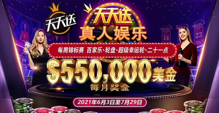 【蜗牛扑克】真人娱乐城游戏锦标赛 – 天天送550000美金