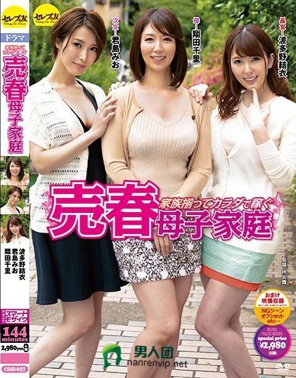 【蜗牛扑克】CESD-637番号封面:波多野结衣最新作品