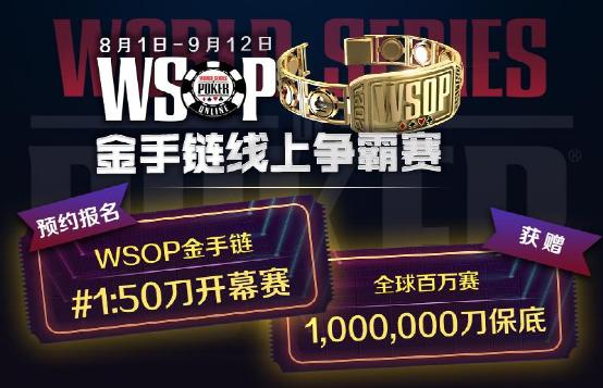 【蜗牛扑克】WSOP夺金之旅周六启动,限时活动与重磅赛事一睹为快!