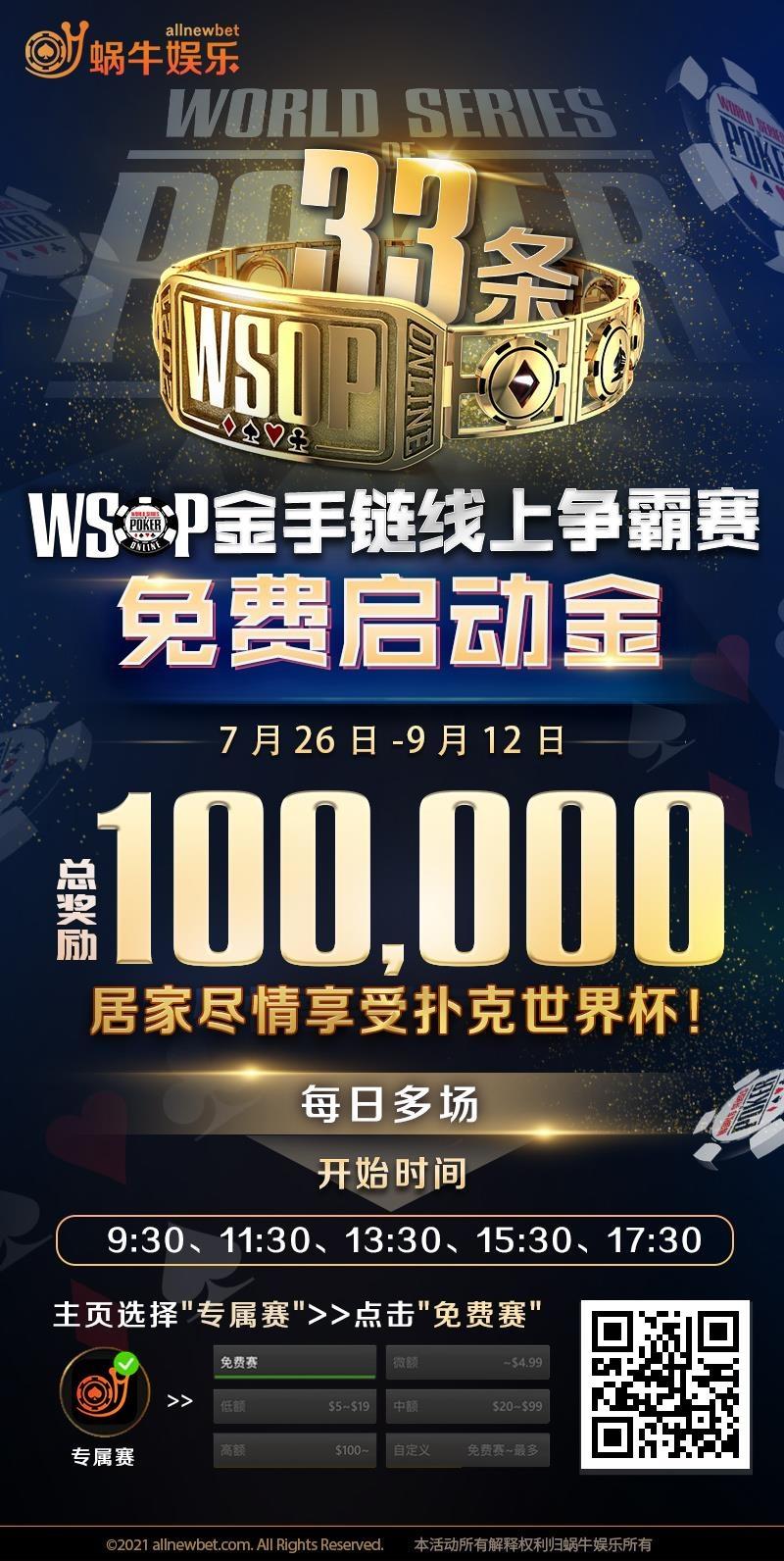 【蜗牛扑克】WSOP金手链线上争霸赛免费启动金