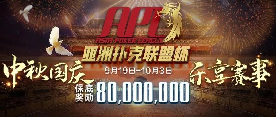 【蜗牛扑克】WSOP完美收官,谜底揭晓迎来中秋国庆最强赛事!APL亚洲扑克联盟杯倒计时